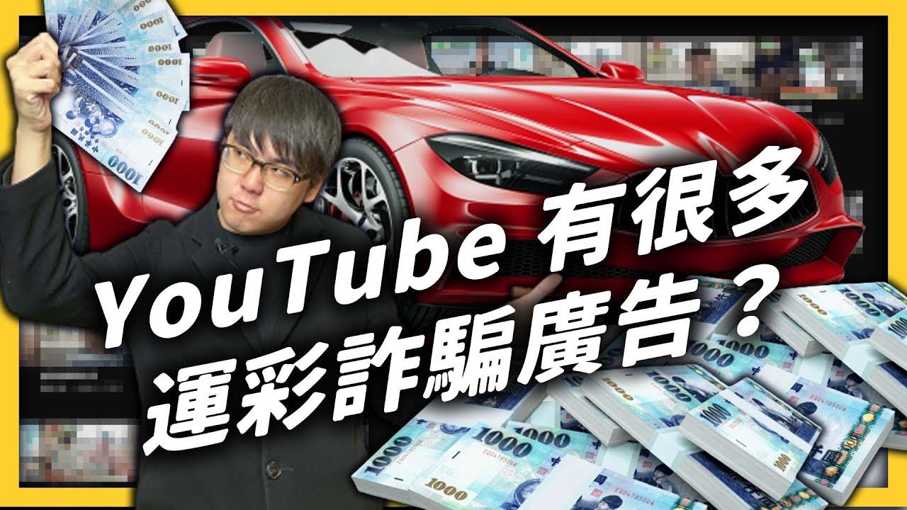 免費報明牌、讓你發大財?YouTube 上大量出沒的運彩廣告,究竟是怎麼回事?《 YouTube 觀察日記》 EP 045|志祺七七