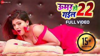 ऊमर हो गईल 22 - Full HD Video | Nisha Dubey | Ashish Verma | Bhojpuri Song 2019