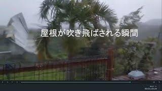 恐ろしい、身の危険えを感じた台風24号屋根ごと吹き飛ばされる瞬間台風対策は早めに、そして、速い避難をしてください。
