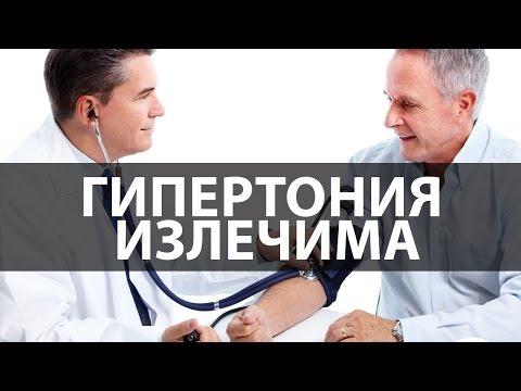Лечение гипертонии с сахарным диабетом