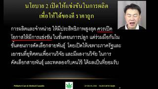 Strategy of Medical Cannabis in Thailand