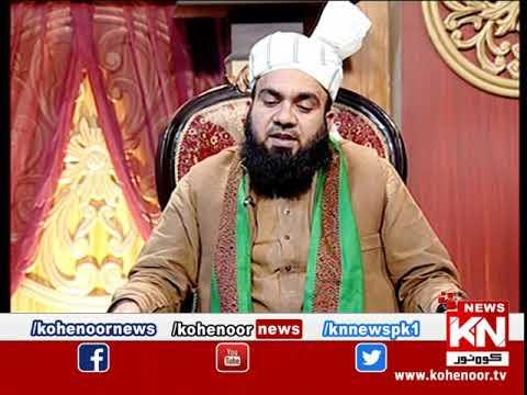 Istakhara 25 February 2020 | Kohenoor News Pakistan