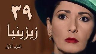 زيزينيا جـ1׃ الحلقة 39 من 41