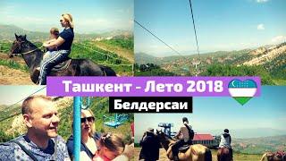 preview picture of video 'Узбекистан Ташкент Поездка в горы в Бельдерсаӣ прогулка на канатке Вторая часть'