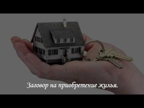 Заговор на покупку квартиры, дома