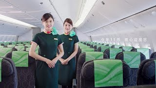 EVA AIR 長榮航空-2017新制服-感謝過去 用心出發