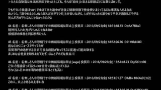 長谷川豊ブログ炎上