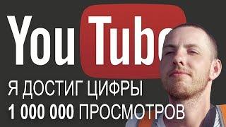 Один миллион просмотров на YouTube