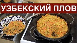 Как 100% научиться  готовить  Узбекский плов.