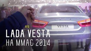 Смотреть онлайн Обзор Lada Vesta