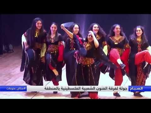 العرب اليوم - شاهد: فرقة الدبكة الاستعراضية تعمل على تنسيق العلاقة بين التراث والجمهور