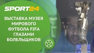 Выставка Музея мирового футбола FIFA глазами болельщиков | Sport24