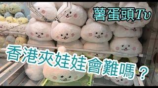 夾娃娃在香港夾娃娃會不會很難?!-ほんこんのUFOキャッチャー