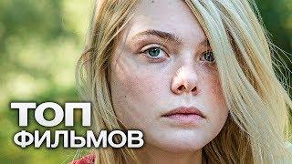 """10 ФИЛЬМОВ, У КОТОРЫХ """"ОСКАР"""" БЫЛ ПОЧТИ В КАРМАНЕ!"""