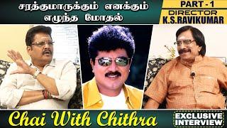 உயிரைக் கொடுத்து நடித்த ரகுவரன்/CHAI WITH CHITHRA/K.S.RAVIKUMAR PART 1