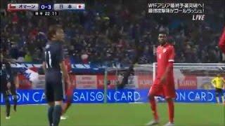 日本vsオマーン酒井高徳がひっそりとファウルスロー2016年11月11日日本対オマーン