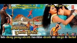 HUM BALBRAHMA CHAARI TU KANYA KUMARI - Full Bhojpuri Movie
