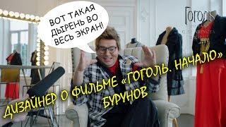 Дизайнер Бурунов о