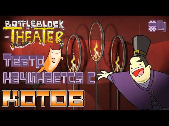 скачать Battleblock Theater трейнер - фото 6