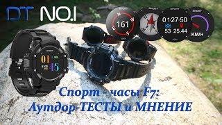 DT NO.1 Спорт - часы F7: АУТДОР-ТЕСТЫ и МНЕНИЕ (компас, спидометр, пульсомер, термометр, альтметр)