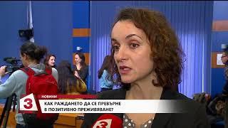 Емисия новини на Канал 3 на 20.01.2019 от 15:00 часа