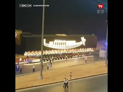 أولى مشاهد نقل سفينة الملك خوفو من الأهرامات إلى المتحف المصري الكبير