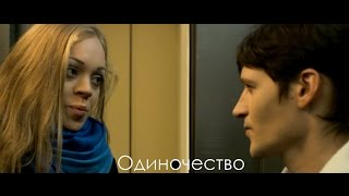 «Одиночество», короткометражный фильм.