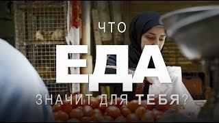 Присоединяйтесь к нам в борьбе за будущее без голода