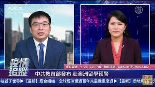 【新唐人重播】6.11中共病毒疫情追蹤
