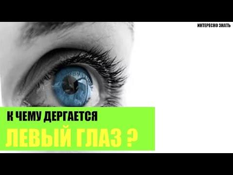 К чему дергается левый глаз?