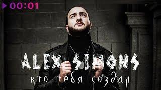Alex Simons - Кто тебя создал | Official Audio | 2018