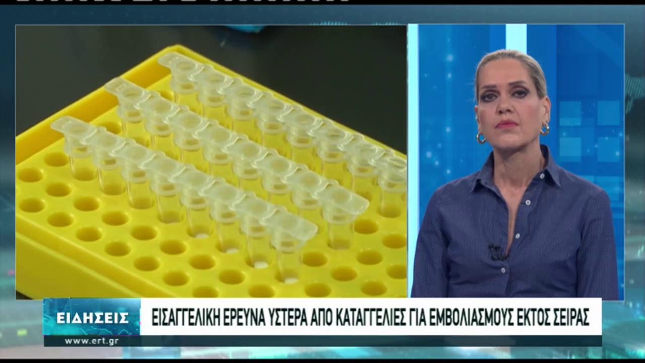 Εισαγγελική έρευνα για τους παράνομους εμβολιασμούς στη Θεσσαλονίκη   27/02/2021   ΕΡΤ