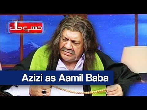 Hasb e Haal 2 December 2018 | Azizi As Amil Baba | حسب حال | Dunya News