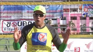 OBEC Young Beach Volleyball 2016 Inspired by Thai PBS - Sport Tips  : นำเสนอเทคนิคการเล่นวอลเลย์บอลชายหาด จากนักกีฬาทีม ร.ร. กาฬสินธุ์พิทยาสรรพ์