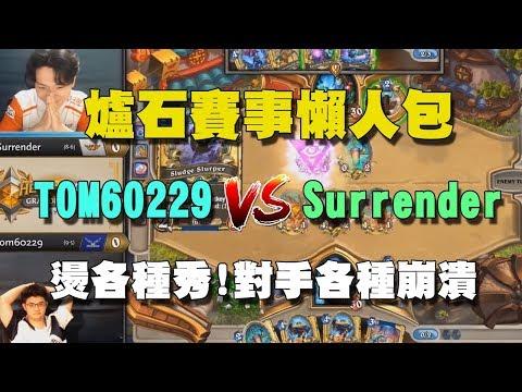 Tom60229各種開秀讓Surrender當場崩潰!!