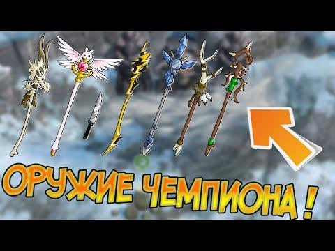 Новое топ оружие ! Оружие чемпиона и странная броня Frostborn: Action RPG