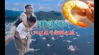 "Open fishing! Come to Yangjiang Dongping to see this ""Southern Guangdong Fish Warehouse"" town!"