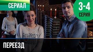▶️ Переезд 3 и 4 серия - Мелодрама | Фильмы и сериалы - Русские мелодрамы