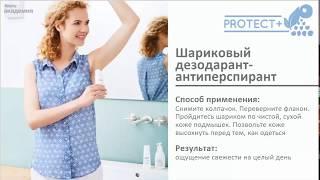 Преимущества дезодоранта-антиперспиранта #g&hprotect #zdorovie