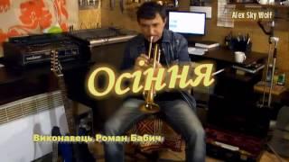 """Песня, ИванГай отдыхает """"ОСЕННЯЯ"""""""