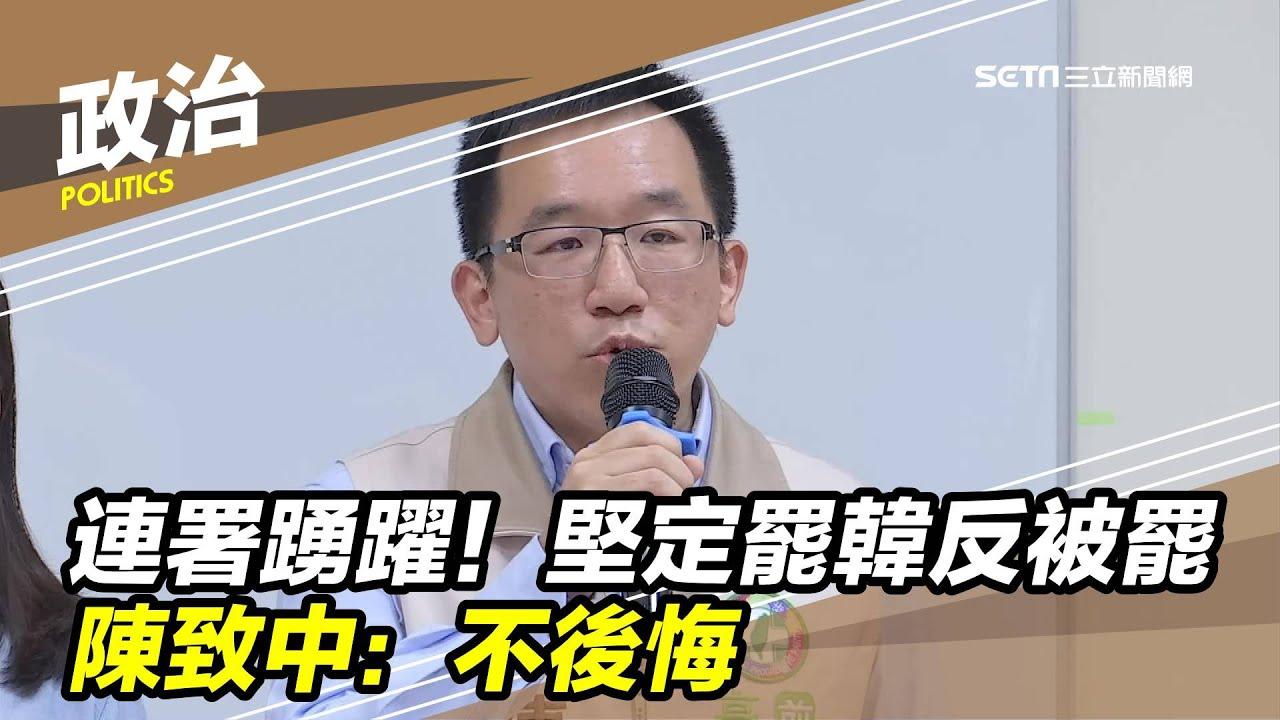 連署踴躍!堅定罷韓反被罷 陳致中:不後悔 三立新聞台