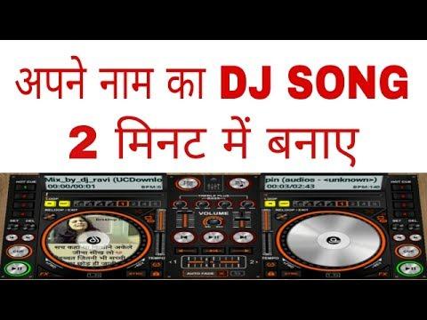 Download how to make Dj song on your name hindi me seekho