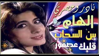تحميل اغاني الهـام || بين السحاب || 1988 || ELham || bein EL-Sa7Ab MP3