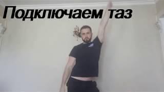 Видеоурок танца 'ПАРНИ КЛАССНО ТАНЦУЮТ'