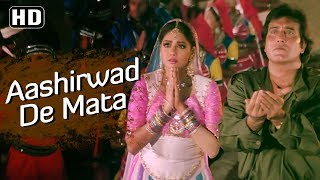 Aashirwad De Mata (HD) | Pathar Ke Insan Song   - YouTube
