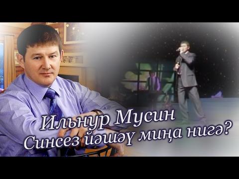 Ильнур Мусин - «Синсез йэшэу мина нигэ»