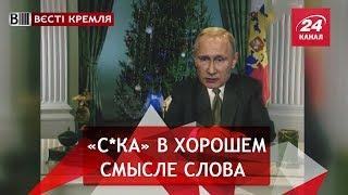 Секрет успеха Пыни, Вести Кремля Сливки, 18 августа 2018