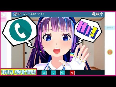 あなたに富士葵からビデオ通話がかかってきたようです。