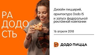 Дизайн пиццерий, архитектура Dodo IS и запуск федеральной рекламной кампании. 16 апреля 2018