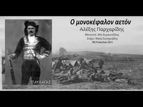 «Ο μονοκέφαλον αετόν» είναι ο τίτλος του νέου τραγουδιού που ερμηνεύει ο Αλέξης Παρχαρίδης